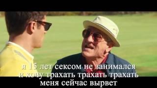 Дедушка легкого поведения (русский) трейлер на русском / Dirty Grandpa red band trailer russian