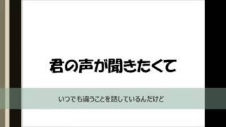 君の声が聞きたくて 作詞・作曲 長野定信 write2012.01 ラジオの歌です...
