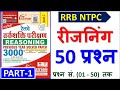 THE PLATFORM SERIES REASONING FOR NTPC & GROUP-D | PART 1 | VOLUME 1 | PREVIOUS YEAR NTPC QUESTIONS