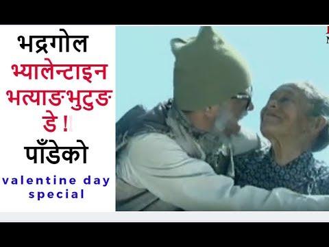 Bhadragol, पाँडेकाे भ्यालेन्टाइन भत्याङभुटुङ डे !! valentine day special, भद्रगोल्