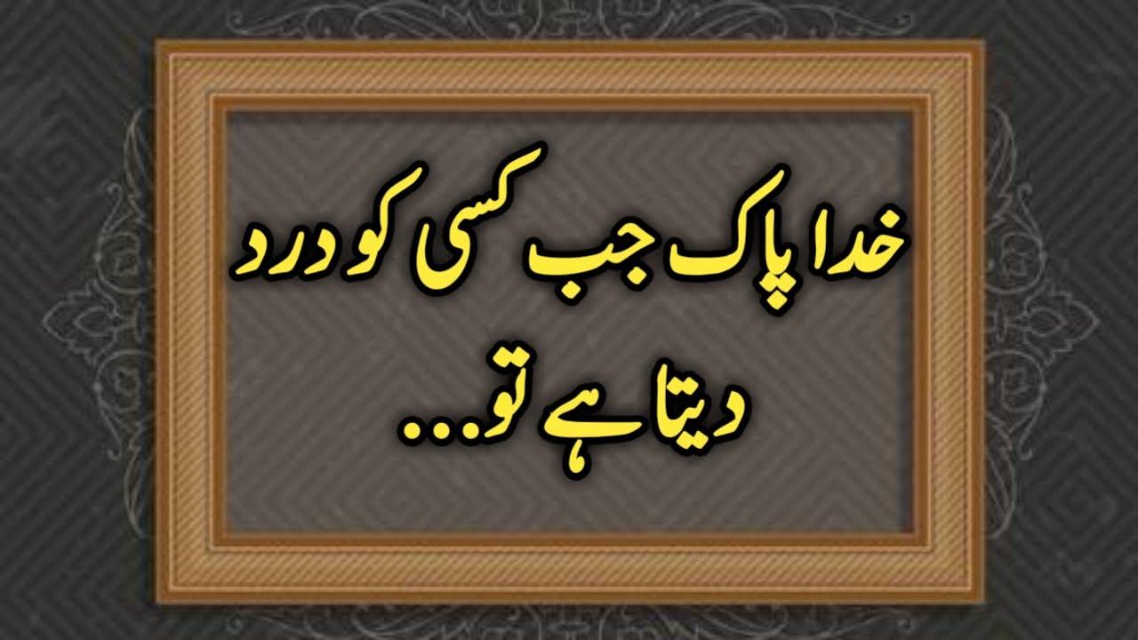 Most Amazing Urdu Quotes Part 43 | Precious Quotes In Urdu | Best Inspirational Aqwal E Zareen