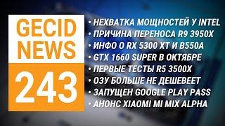 GEC D News 243 ЂЂЂ Первый тест Ryzen 5 3500X ЂЂЂ GeForce GTX 1660 SUPER появится 22 октября