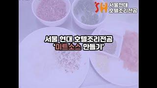 2년제 호텔조리학과 특성화 서울현대 실습수업