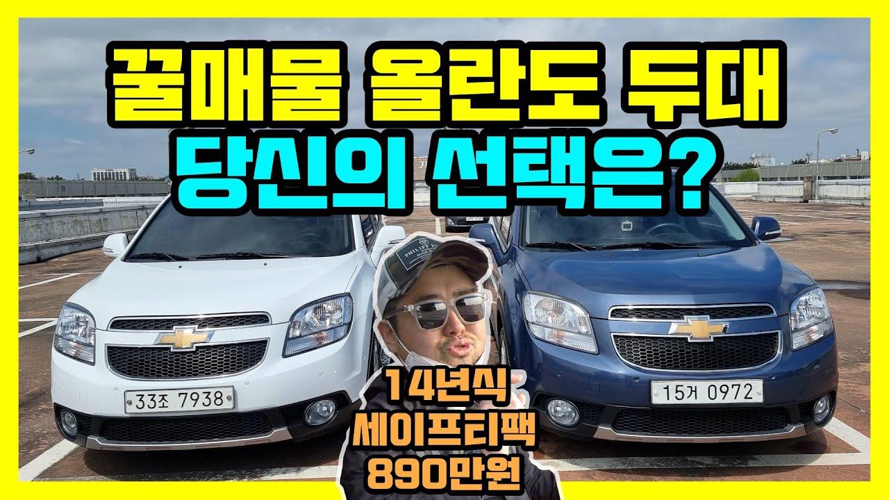 쉐보레 올란도 꿀매물2대 feat:: 마음에드는차량으로 고르세요