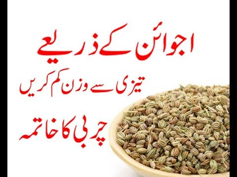 Best Home Remedy To Lose Weight Fast in Urdu/Hindi…How To lose Weight Fast Home Remedy