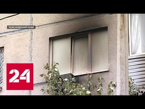 Поджог или случайность: как погибли прокурор Лесосибирска и его семья - Россия 24