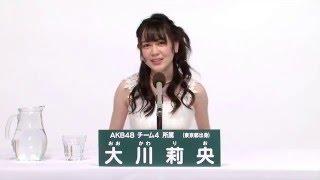 AKB48 45thシングル 選抜総選挙 アピールコメント AKB48 チーム4所属 大川莉央 (Rio Okawa) 【特設サイト】 http://sousenkyo.akb48.co.jp/