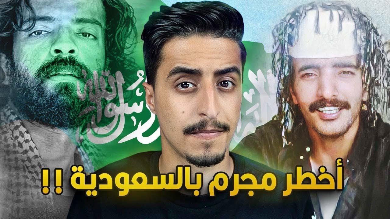 قصة رشاش العتيبي الحقيقية !! ( اخطر عصابة بالسعودية ! )