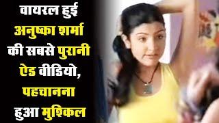 Bollywood Viral Video - Anushka Sharma की सबसे पुरानी ऐड वीडियो,पहचानना हुआ मुश्किल I