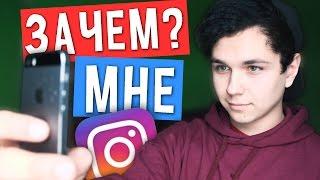 видео Для чего, зачем нужен инстаграм (instagram), социальные сети малому бизнесу, суть инстаграм, как он может помочь