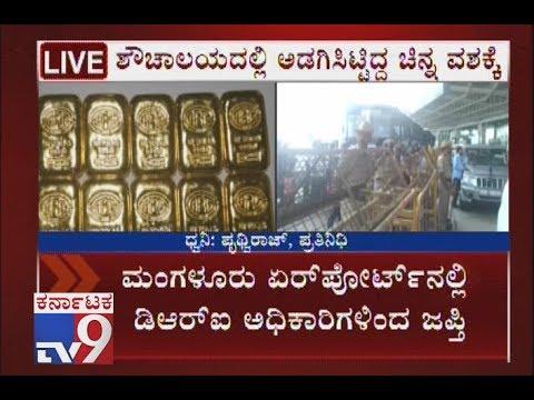 Gold Bars Worth 34 Lakh Was Seized from Washroom At Mangaluru Airport