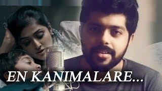 En Kanimalare   Patrick Michael   Malayalam unplugged    Malayalam cover