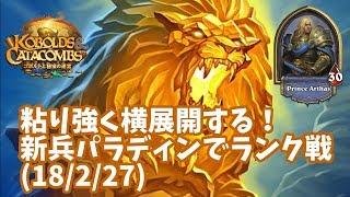 【ハースストーン】粘り強く横展開する!新兵パラディンでランク戦(18/2/27)