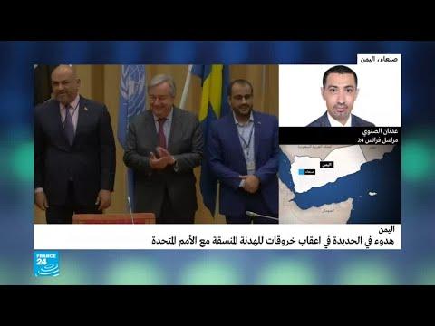اليمن: هدوء نسبي في الحديدة بعد خروقات لاتفاق الهدنة  - نشر قبل 2 ساعة