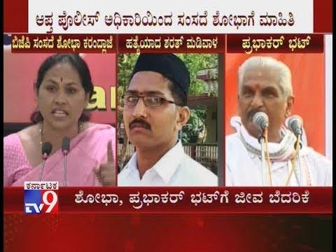 BJP MP Shobha Karandlaje, RSS Leader Prabhakar Bhat Faces Death Threat