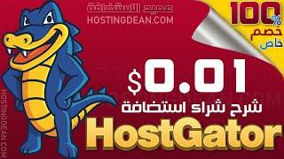 هوست جيتور: شراء استضافة HostGator هوست جيتور بسعر 0.01 سنت + SSL مجاناً 2020