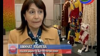 В Театре кукол открылась выставка национального костюма