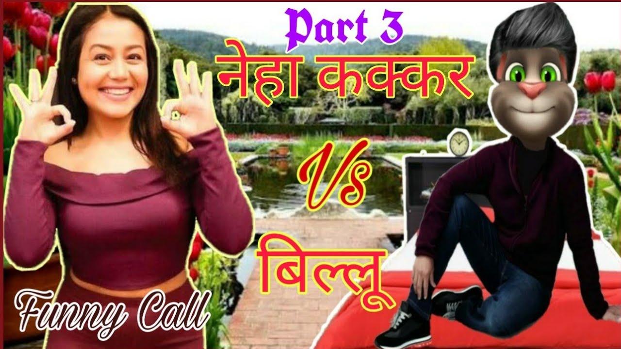 नेहा कक्कर Vs बिल्लू । Neha Kakker Popular Song And Cat Comedy | Neha Kakker Song | Funny Call