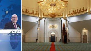 """عميد مسجد ليون الكبير كمال قبطان: """"فكرة وضع حدّ لاستقدام أئمة من دول أجنبية جيدة ويجب مرافقتها""""…"""
