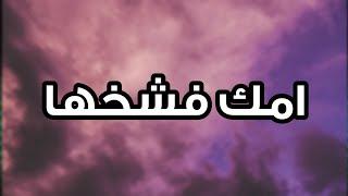 حالات واتس مهرجانات 2019 مهرجان يور سيستر قاعده بتسكر