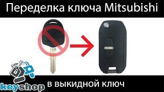 Выкидной ключ Mitsubishi (Митсубиси) Lancer, Pajero 4, outlander, asx, L200