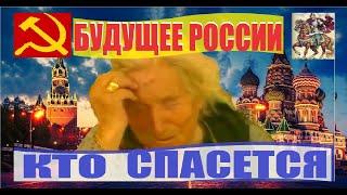 Ванга 2020. Кто спасется!!! Шокирующие предсказания Ванги!!! Предсказание о будущем России.