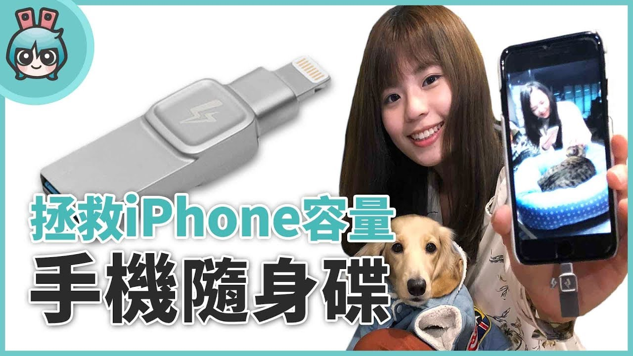 how to upload iphone photos to pc 拯救iphone容量隨傳電腦 kingston手機隨身碟bolt duo 20453