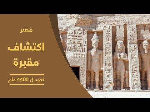 اكتشاف مقبرة تعود لأكثر من 4400 عام في مصر  - نشر قبل 15 دقيقة