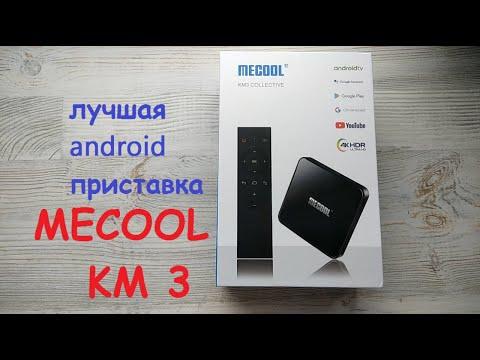 Android TV BOX - приставка - MECOOL KM3-Android 9.0 с Голосовым Управлением -Полный Обзор/настройка