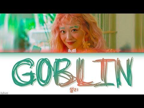 SULLI (설리) - '고블린 (Goblin)' LYRICS [HAN|ROM|ENG COLOR CODED] 가사