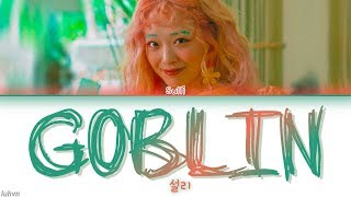 SULLI (설리) - '고블린 (Goblin)' LYRICS [HAN|ROM|ENG COLOR CODED] 가사