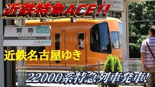【近鉄特急ACE】近鉄賢島駅 22000系『ACE』発車!(近鉄名古屋ゆき)