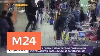 Смотреть видео Работник столичного супермаркета напал покупателя - Москва 24 онлайн