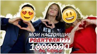МОИ НАСТОЯЩИЕ РОДИТЕЛИ???//1000000 подписчиков на канале