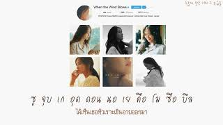 Video [Karaoke/Thaisub]  When the Wind Blows - Yoona (SNSD) download MP3, 3GP, MP4, WEBM, AVI, FLV Maret 2018