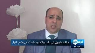أخبار عربية - مالك: في حلب محرقة أسوأ بكثير مما حدث في مناطق أخرى من العالم