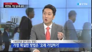 국민연금, 많이 받으려면? [정철진, 경제 평론가] / YTN