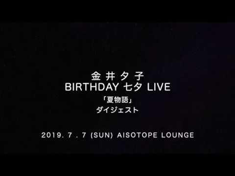 金井夕子 BIRTHDAY 七夕 LIVE「夏物語」ダイジェスト
