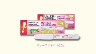 時間帯 妊娠検査薬