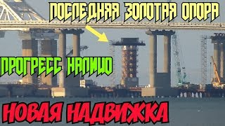 Крымский мост(24.09.2018) Надвижка Ж/Д пролёта а Тамани! Опора 254 'золотая' установлен ригель!