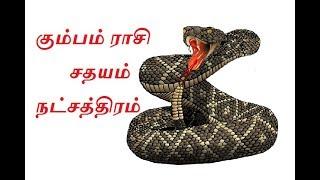 கும்பம் ராசி சதயம் நட்சத்திரம் | Kumba Rasi Sathayam Natchatram