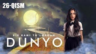 Bir kami to'lmagan dunyo (o'zbek serial) | Бир ками тўлмаган дунё (узбек сериал) 26-qism