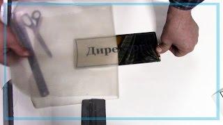 видео Таблички на дверь