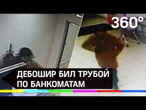 Громившего банкоматы железной трубой поймали в Краснознаменске