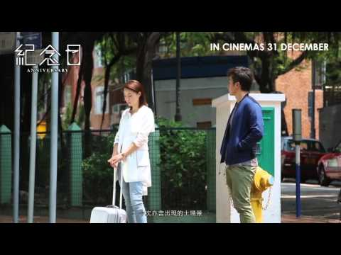 Anniversary 《紀念日》- The Making Of ft Alex Fong (in cinemas 31 Dec)