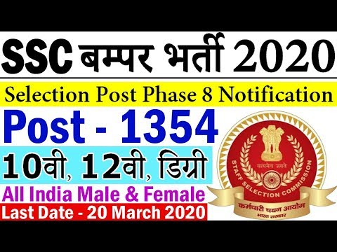 ssc-selection-post-phase-8-notification-2020-||-selection-post-phase-viii-1354-vacancy-@-ssc.nic.in
