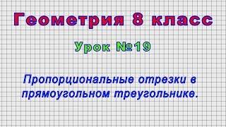 Геометрия 8 класс (Урок№19 - Пропорциональные отрезки в прямоугольном треугольнике.)