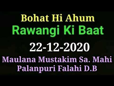 Download Rawangi Ki Baat | Dawat O Tabligh _ 22-12-2020 _  Maulana Mustakim Sahab Mahi Palanpuri Falahi D.B
