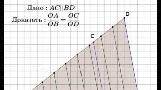 Обобщенная теорема Фалеса. Доказательство.