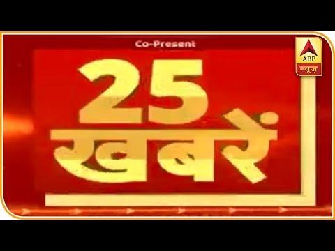 सुपरफास्ट स्पीड में देखिए आज की सभी बड़ी खबरें | ABP News Hindi